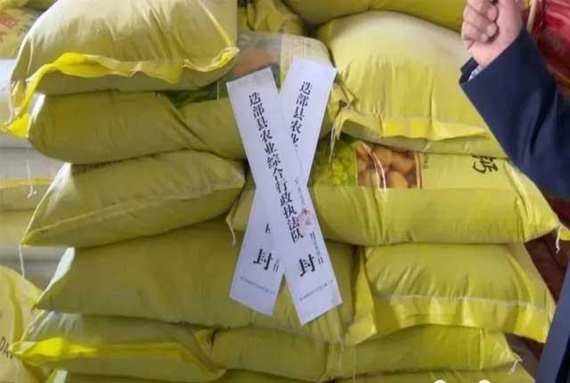 全面禁止一切经销门店销售化肥!470吨化肥被封存!
